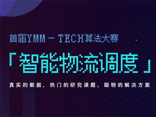 運滿滿首屆YMM-TECH算法大賽啟動 面向全球征集技術達人